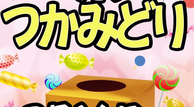 2月16日(土) お菓子摑み取り