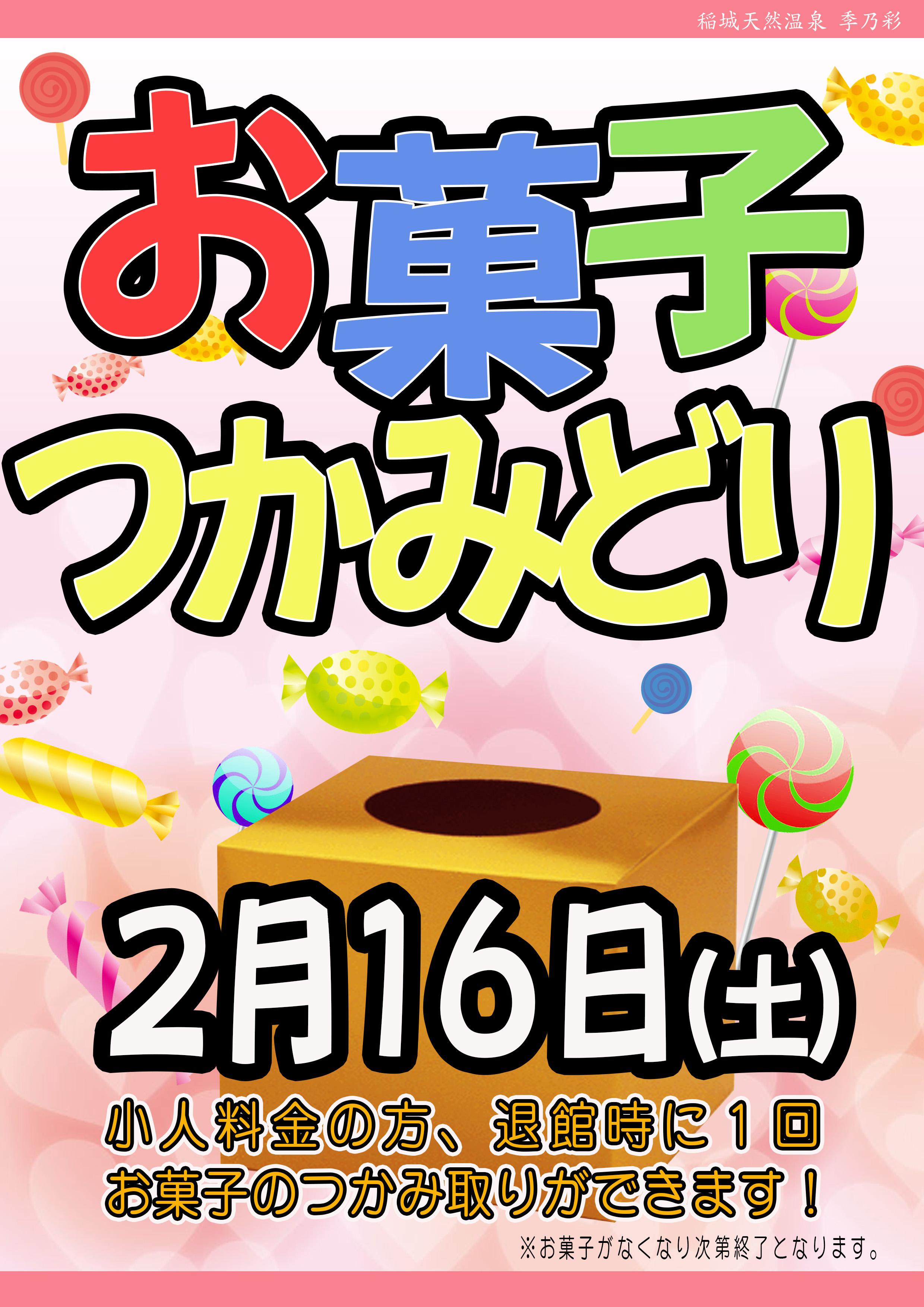 201902 POP イベント お菓子つかみ取り ピンク