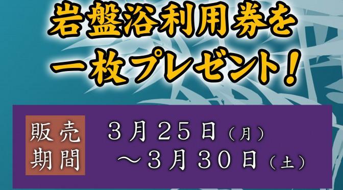 3月25日~3月30日 岩盤浴券付き回数券販売
