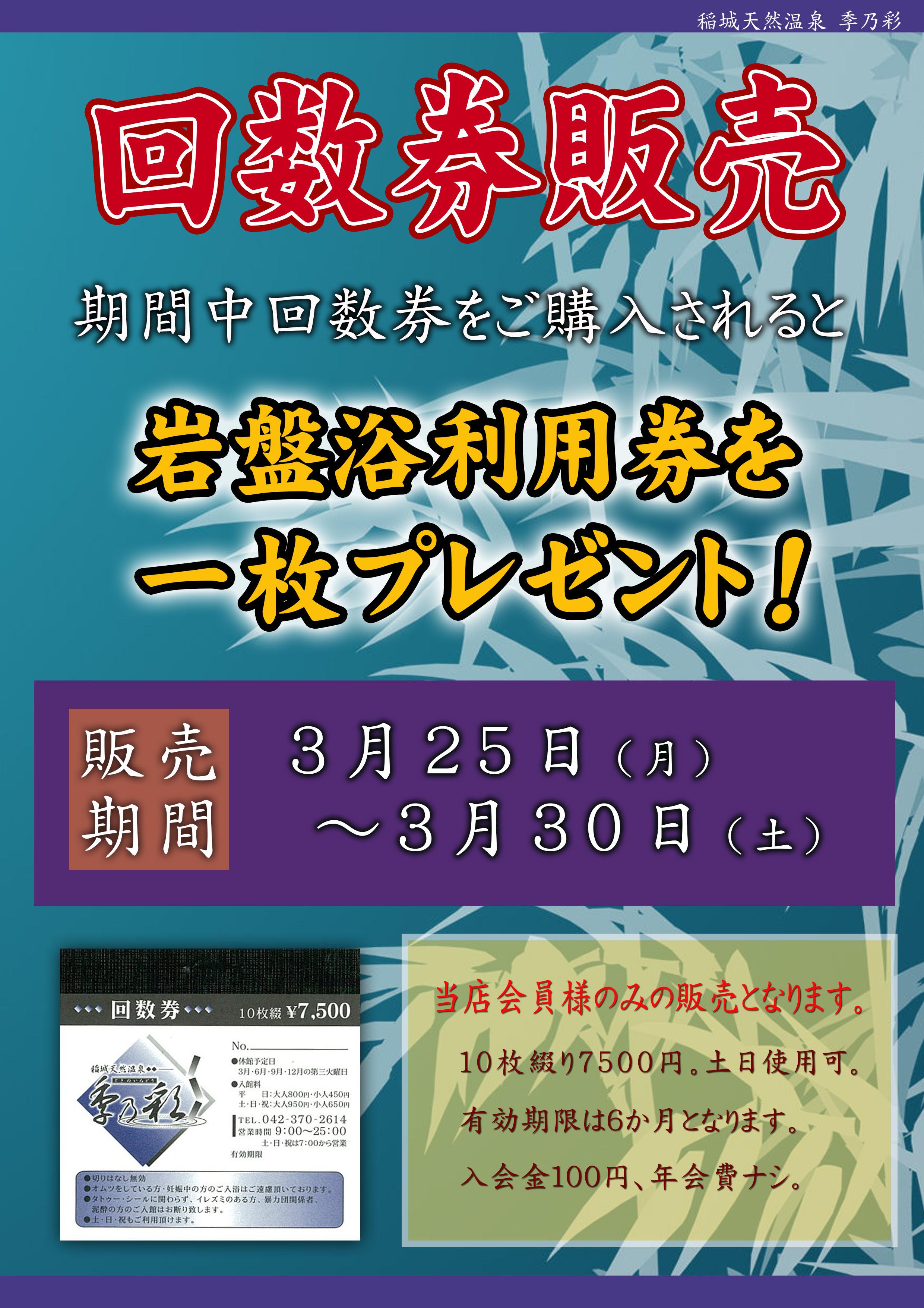 201903POP イベント 回数券特売 岩盤浴券付与【入会100円】3月