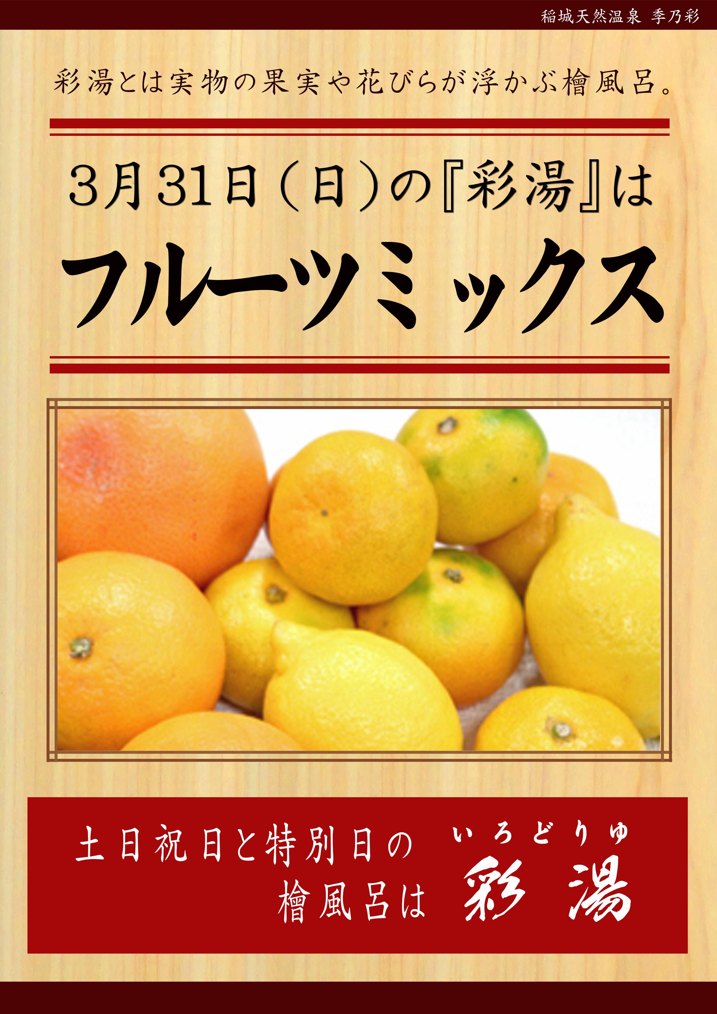 20190331POP イベント 彩湯 フルーツミックス