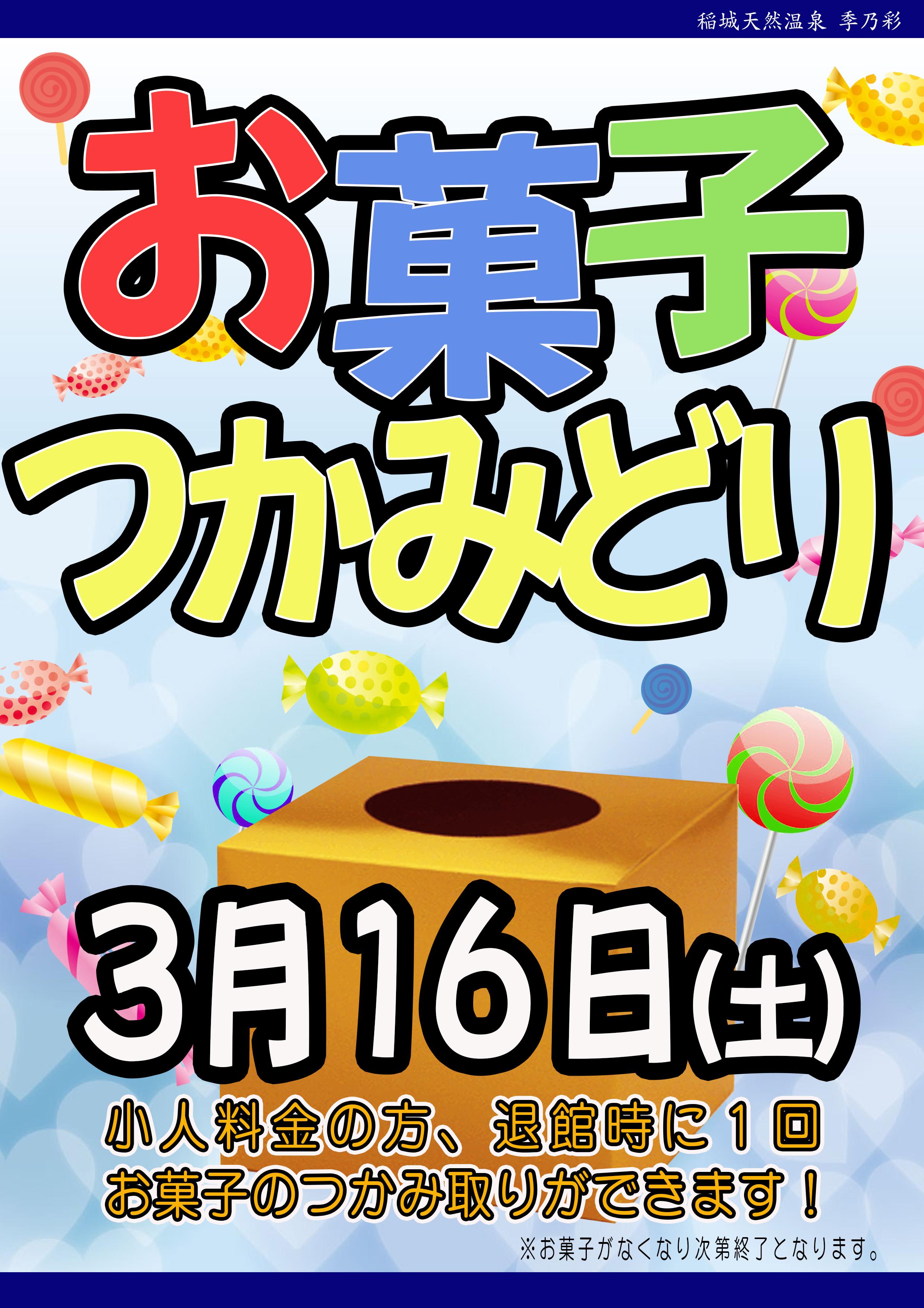 201903POP イベント お菓子つかみ取り