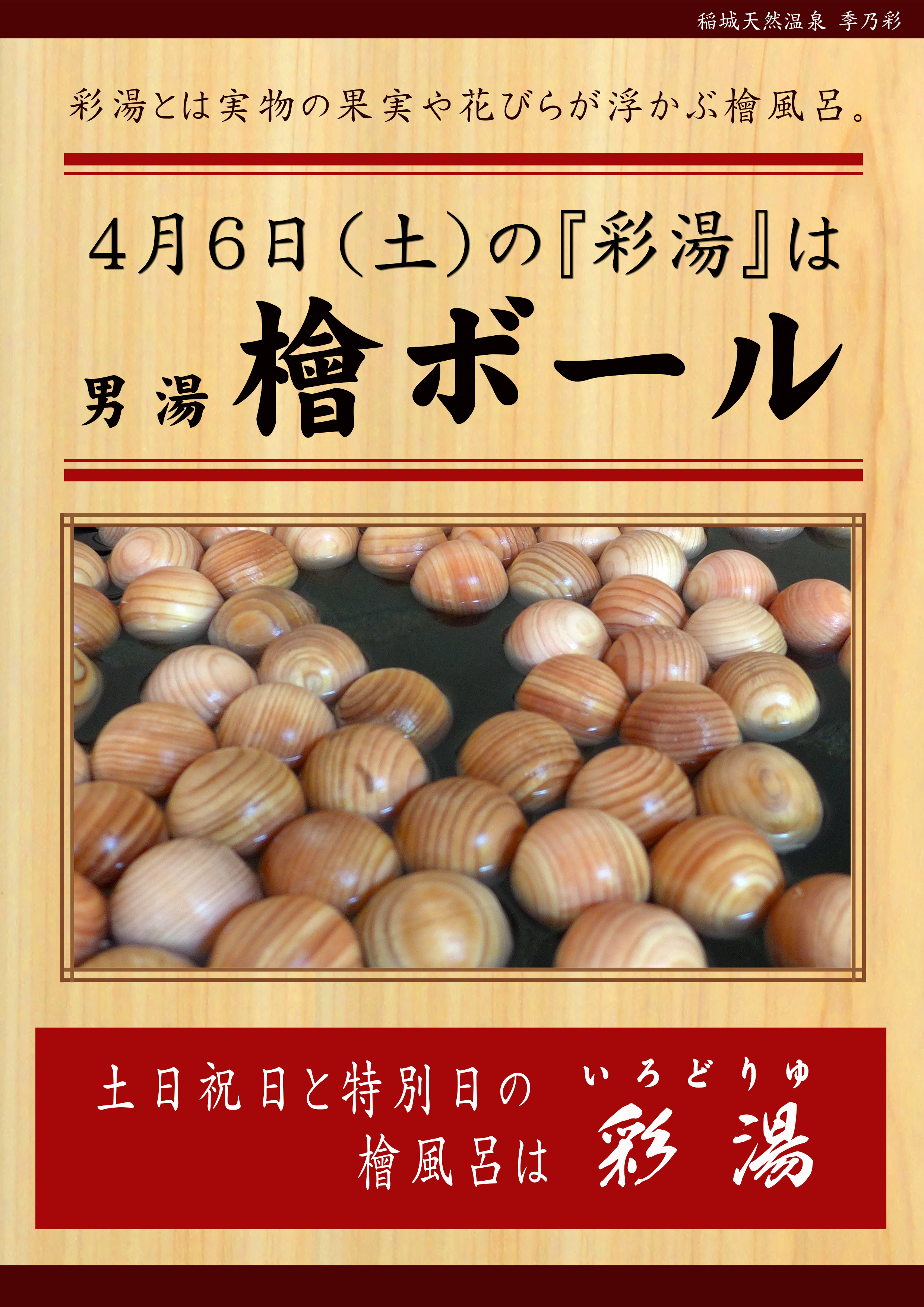 20190406POP イベント 彩湯 男湯 檜ボール