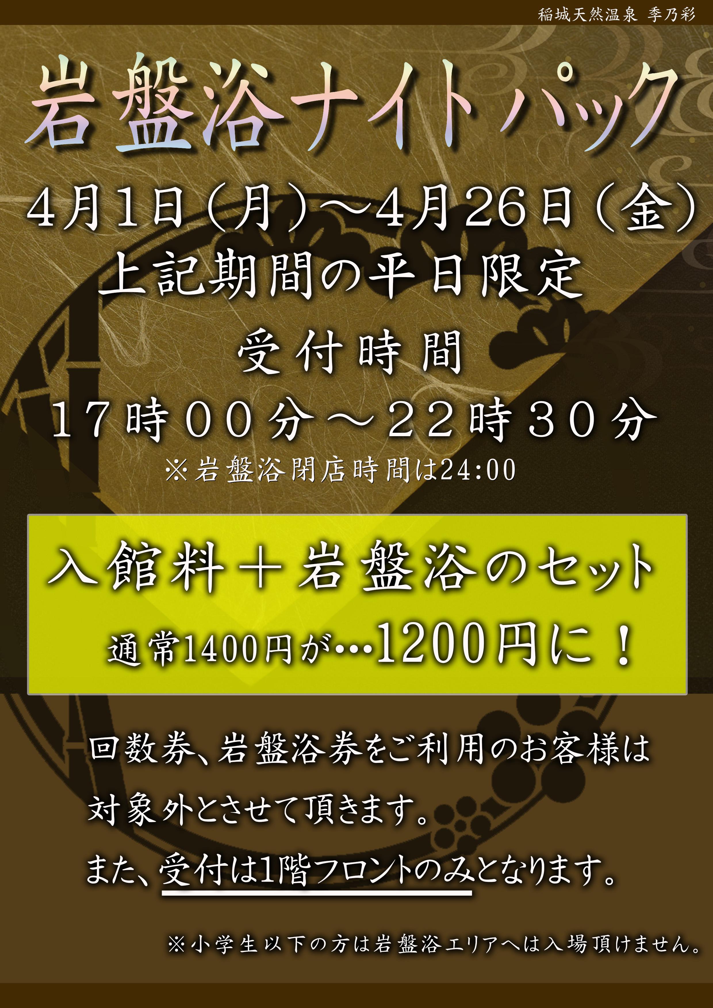 201904POP イベント 岩盤浴 ナイトパック 201804~