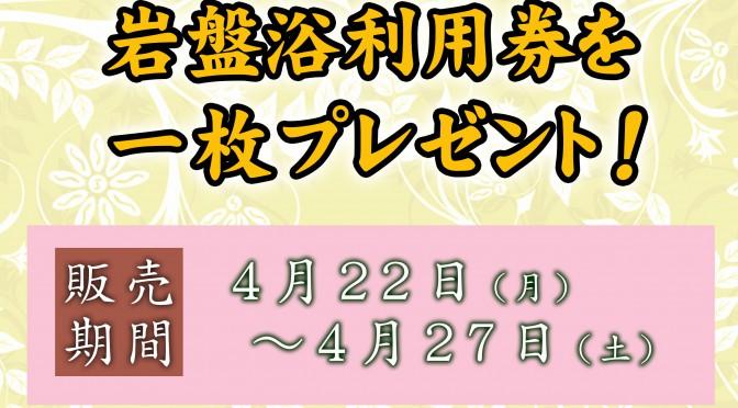 4月22日~4月27日 岩盤浴券付き回数券販売