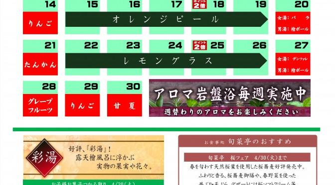 2019年4月イベントカレンダー