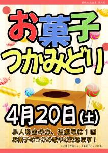 201904POP イベント お菓子つかみ取り 黄色