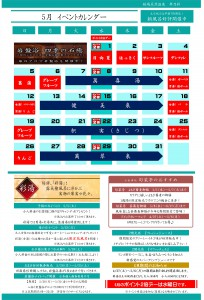 201905イベントカレンダー