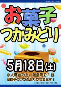 20190518POP イベント お菓子つかみ取り 青色
