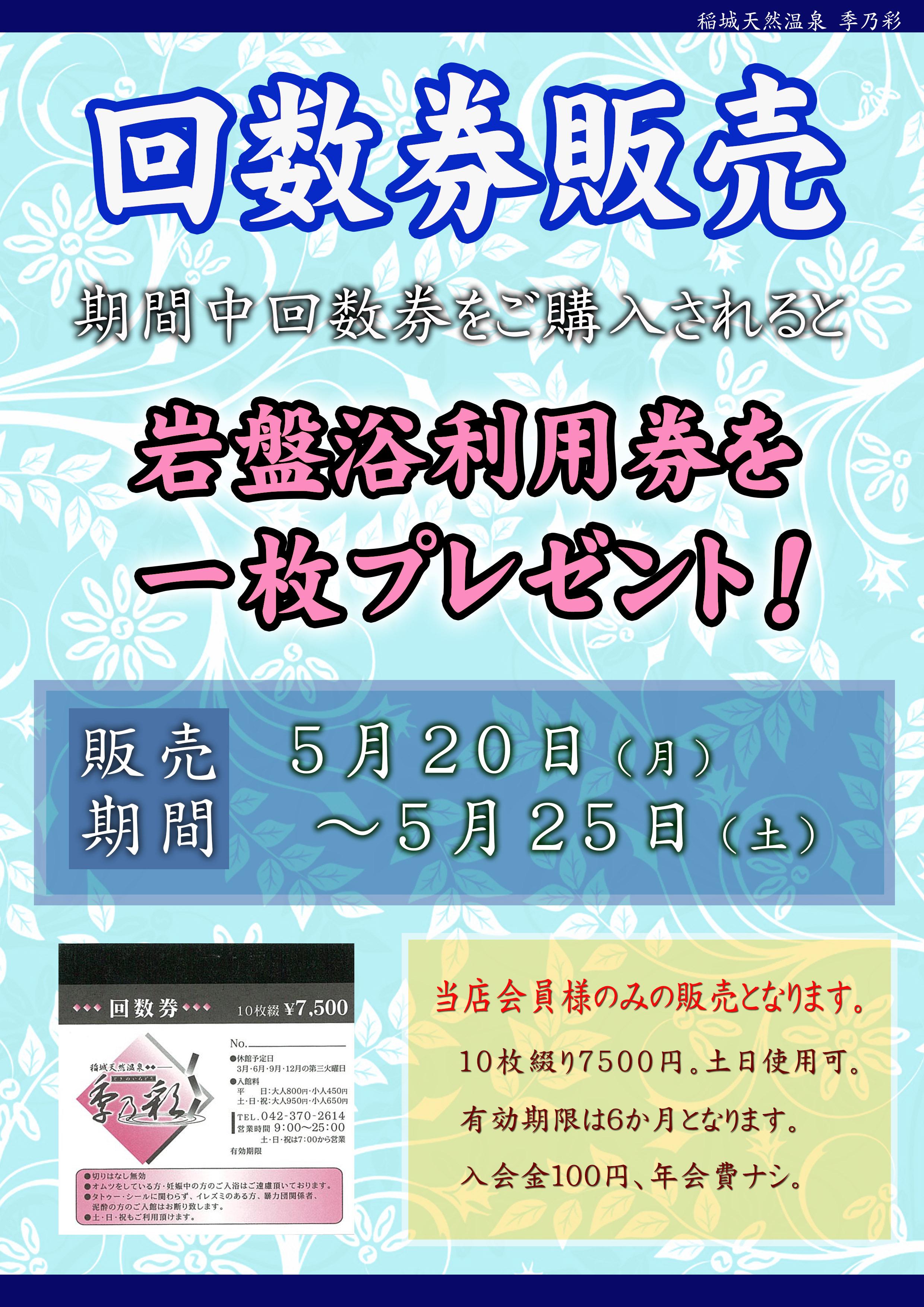 201905POP イベント 回数券特売 岩盤浴券付与【入会100円】青