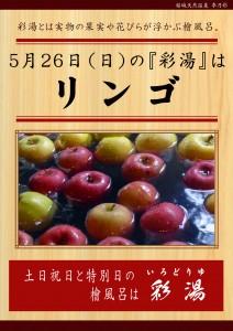 20190526POP イベント 彩湯 リンゴ