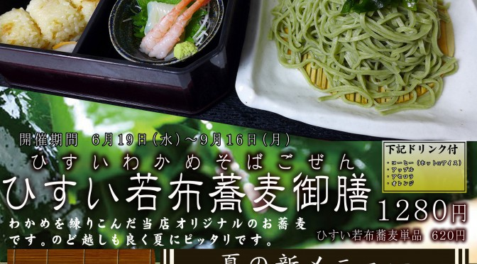 POP 旬菜亭フェア 6月 若芽蕎麦御膳002