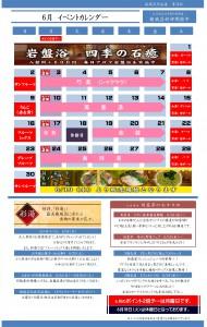 201906イベントカレンダー
