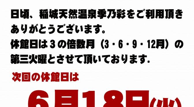 201906POP 休館日お知らせ