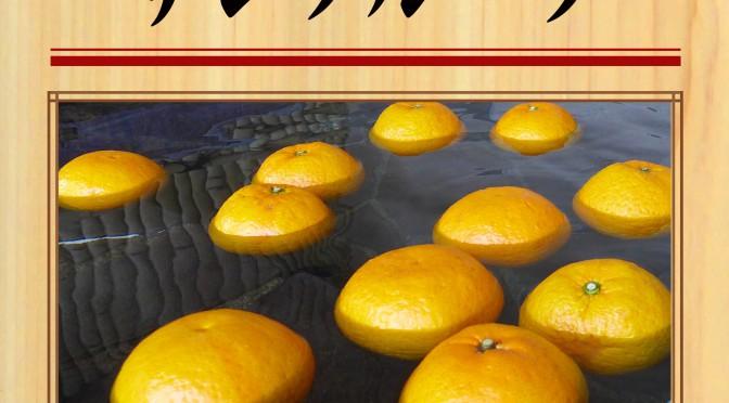 190630 イベント 彩湯 サンフルーツ