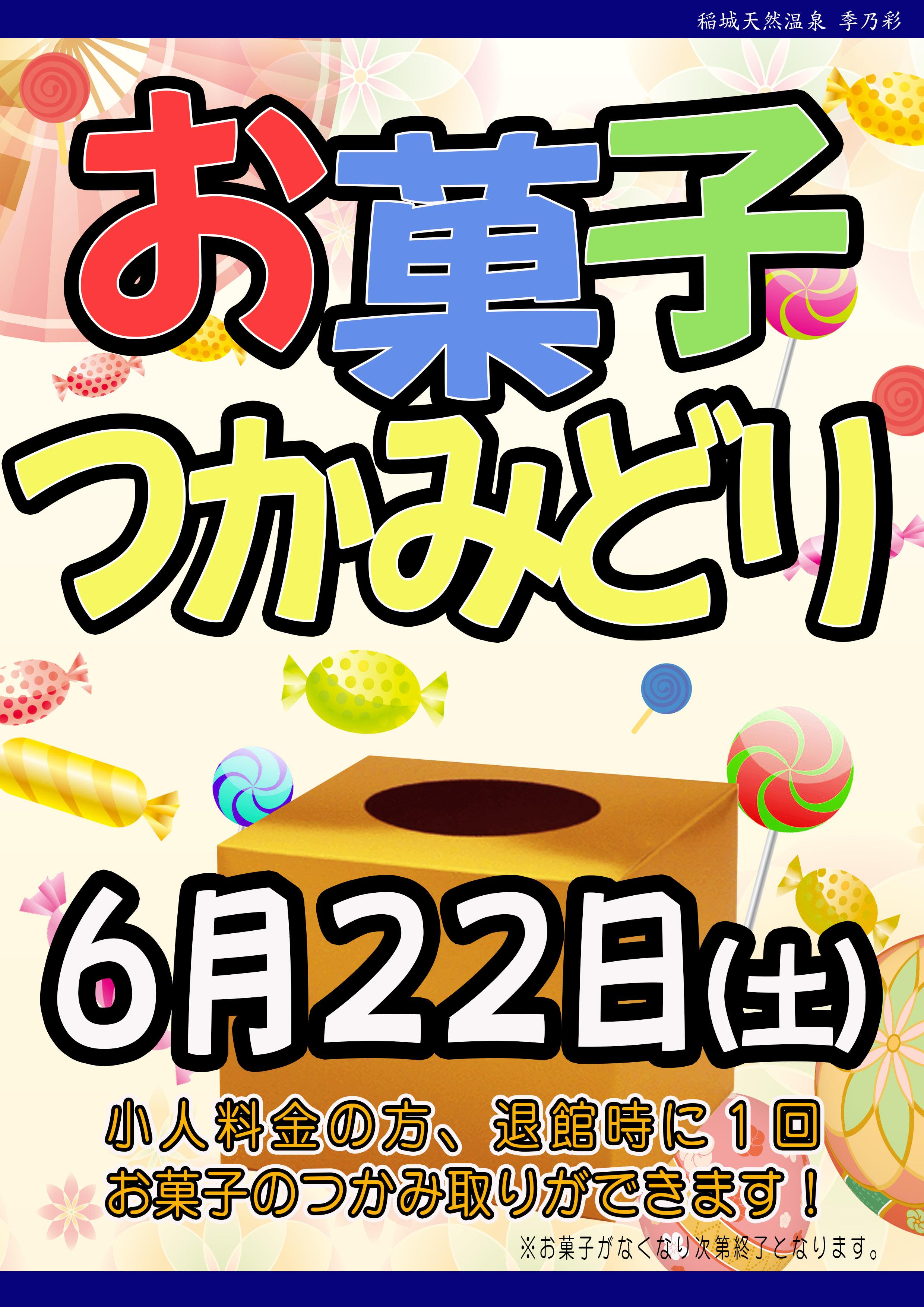 POP イベント お菓子つかみ取り 6月