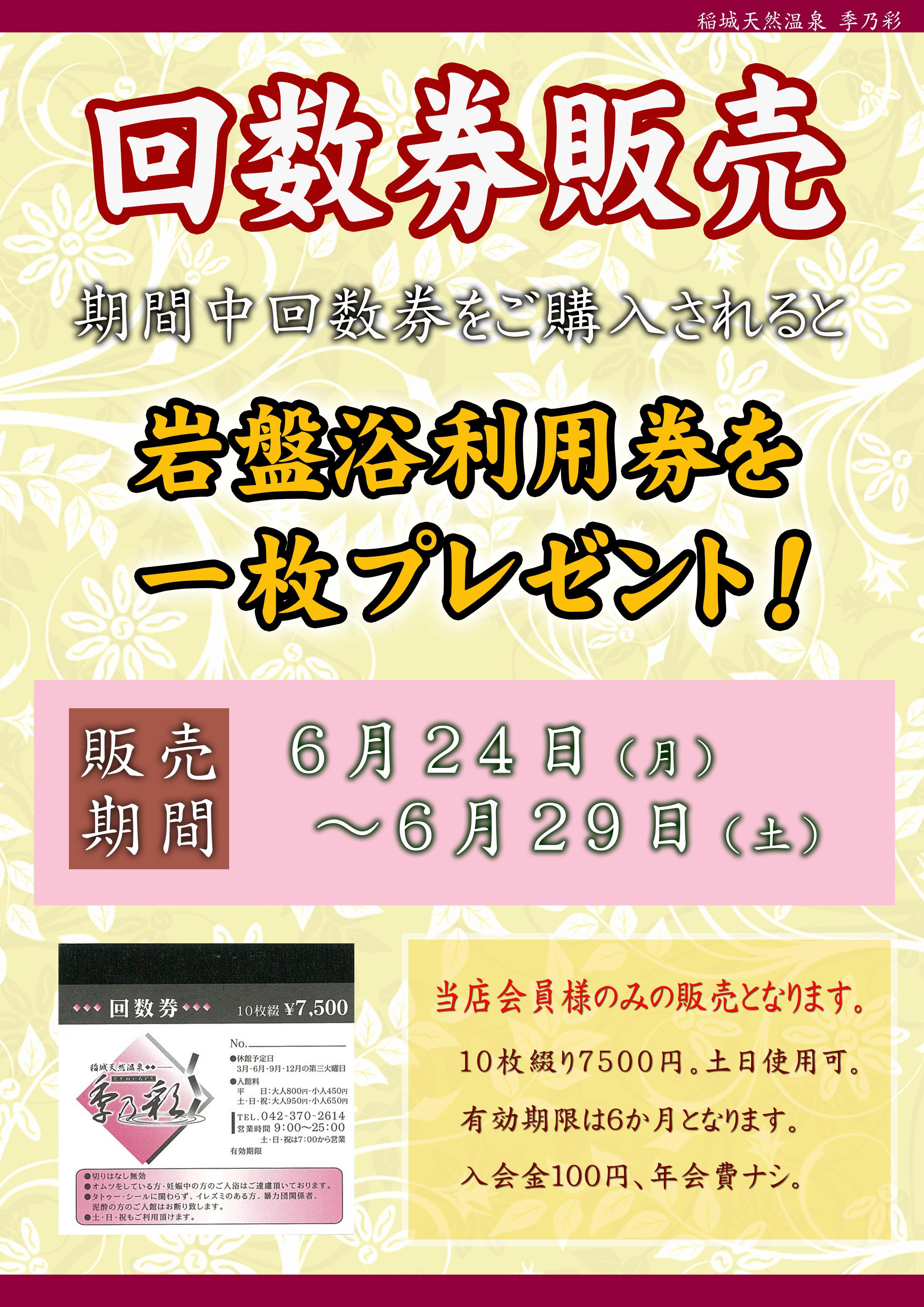 1906POP イベント 回数券特売 岩盤浴券付与【入会100円】