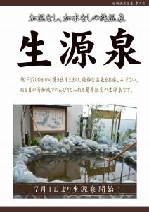 20190701POP イベント 生源泉