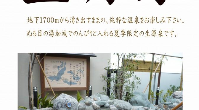 露天岩風呂 生源泉開始 7月1日~8月31日