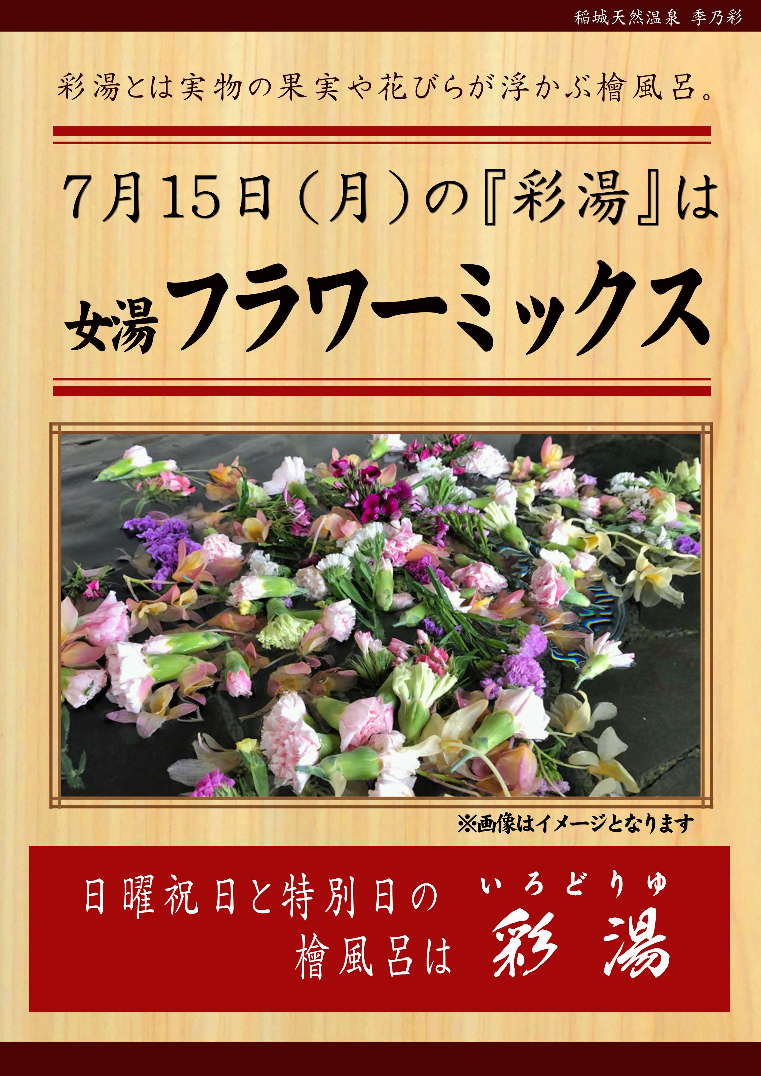 190715彩湯 女湯 フラワーミックス new