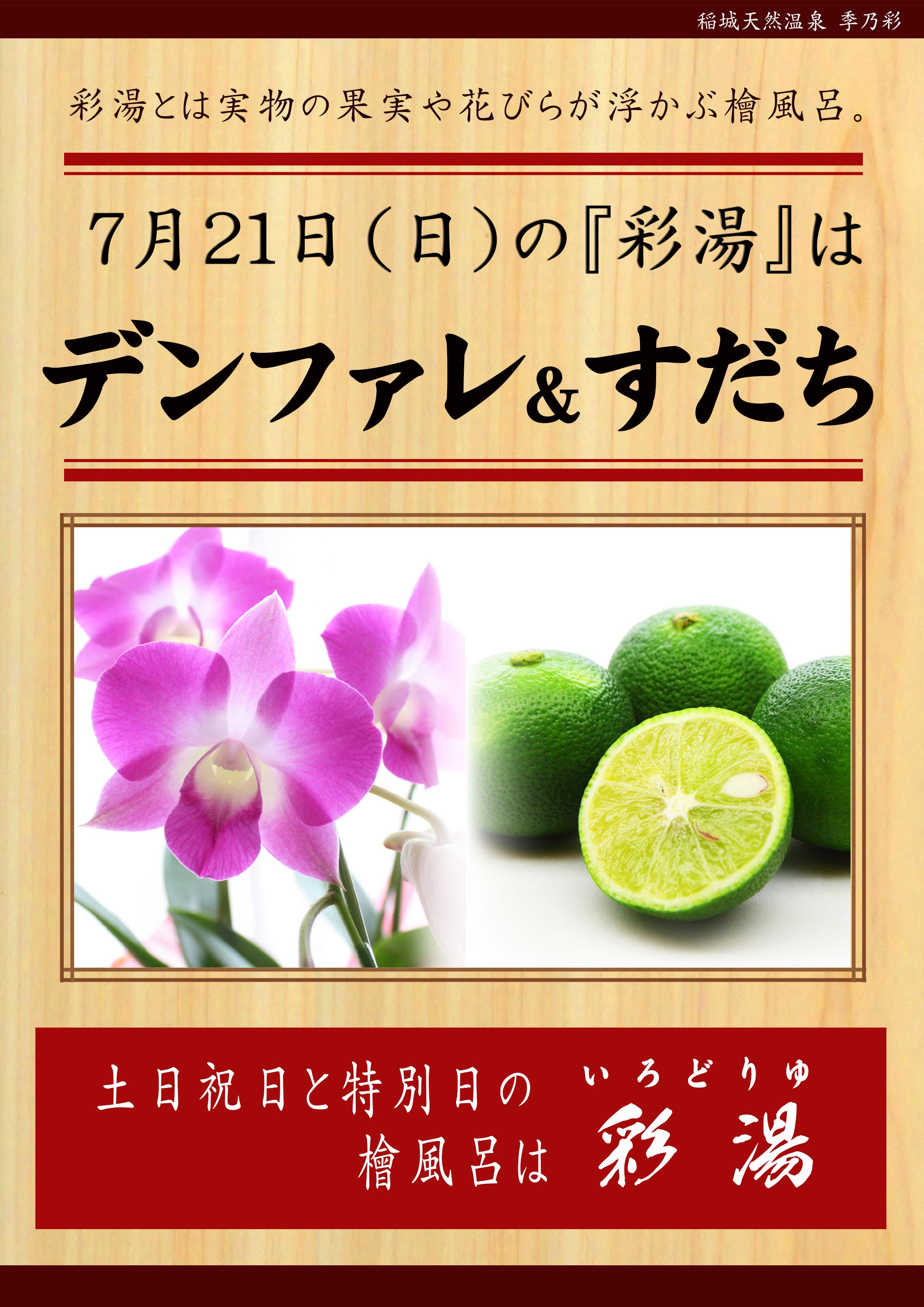 190721 イベント 彩湯 デンファレ・すだち