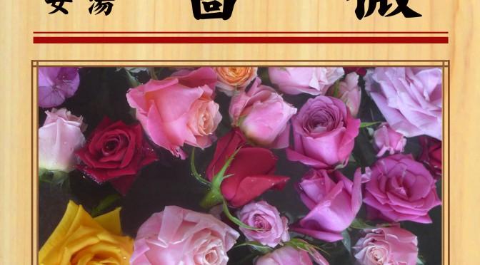 190810 彩湯 女湯 薔薇