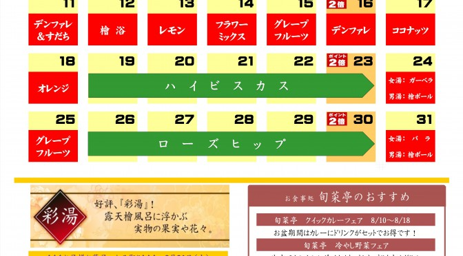 201908 イベントカレンダー