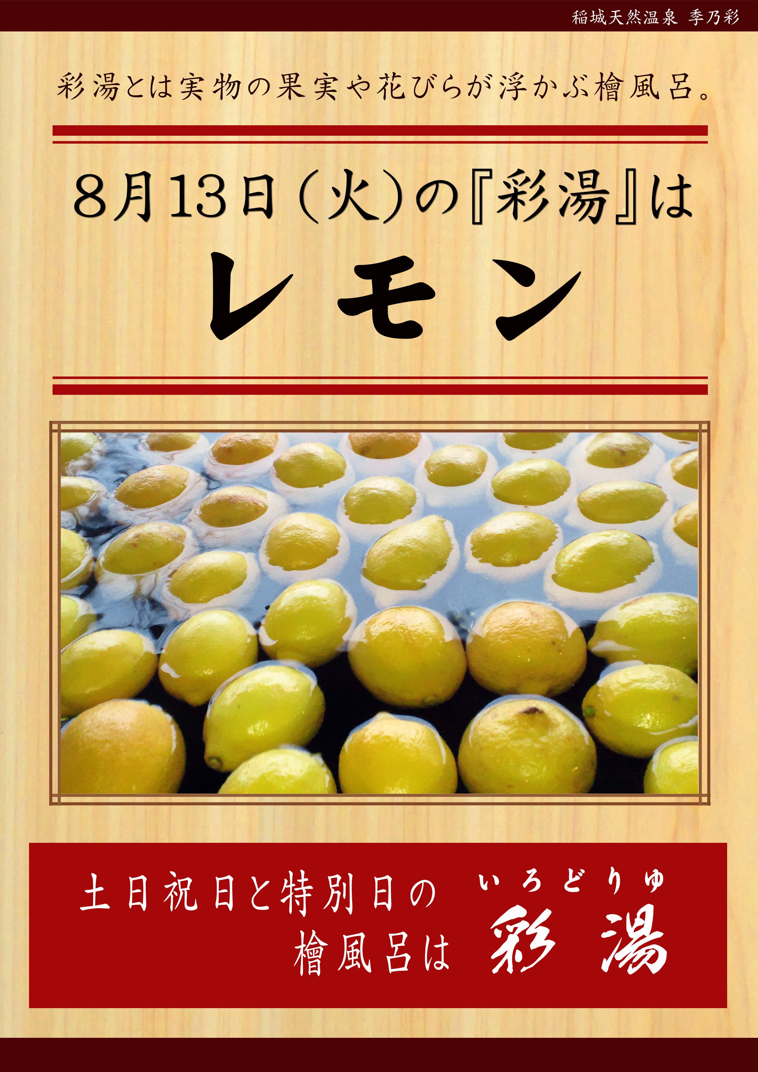 190813 彩湯 レモン