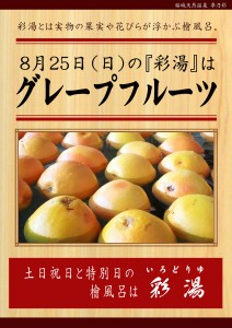 190825 彩湯 グレープフルーツ