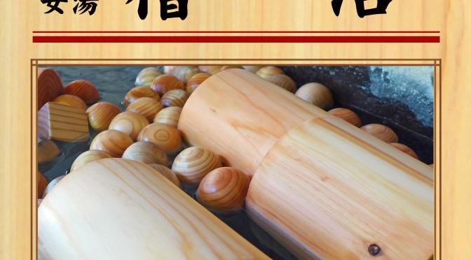 190812POP イベント 彩湯 男女 檜浴