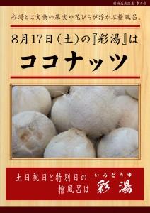彩湯 ココナッツ