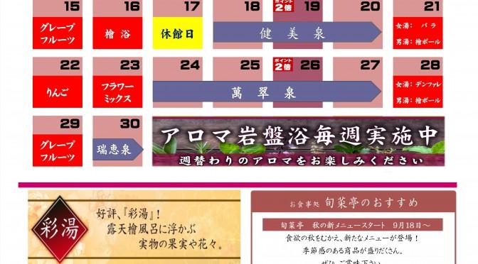 201909 イベントカレンダー