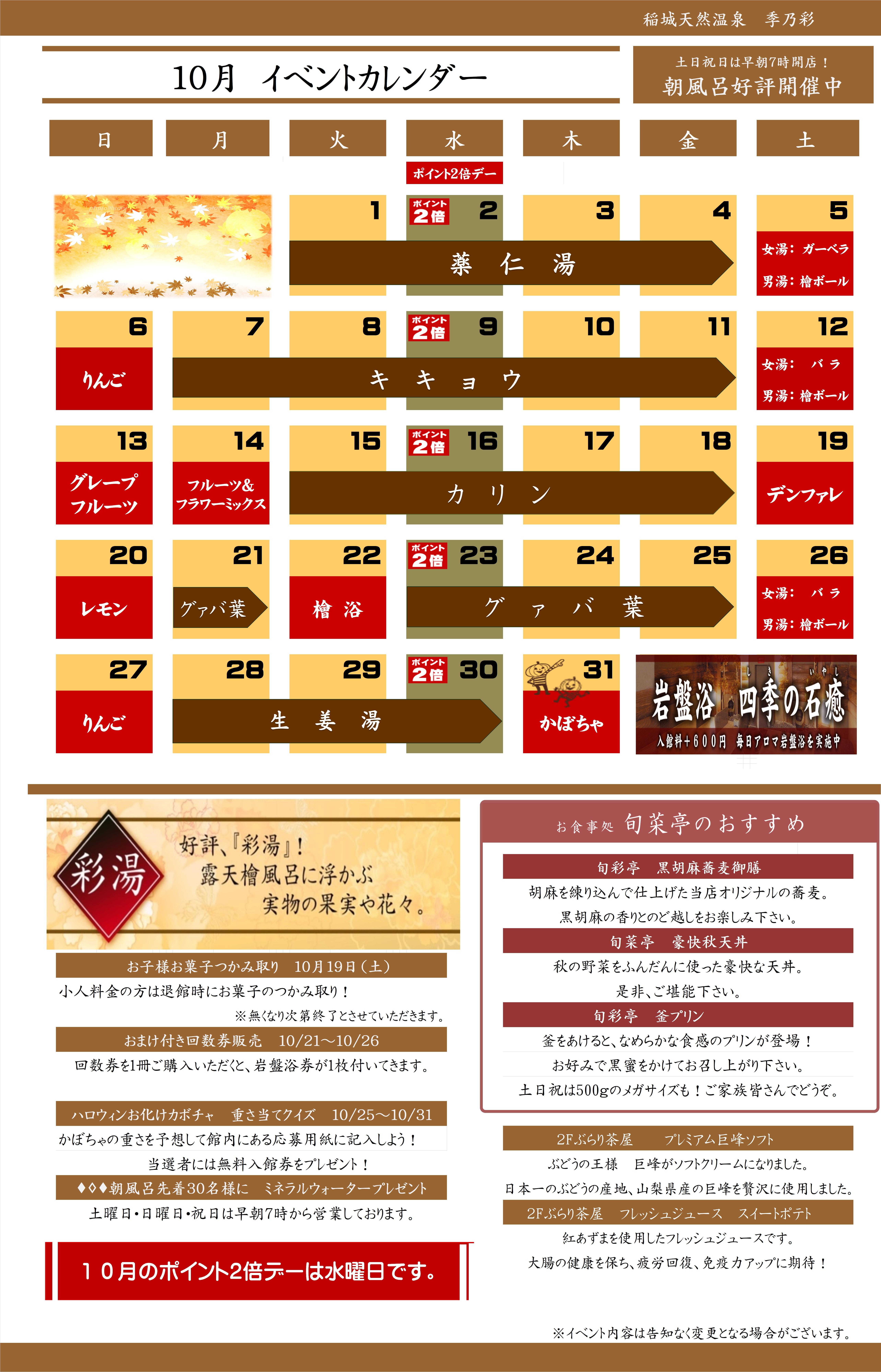 201910イベントカレンダー