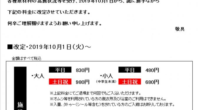 料金改定1910
