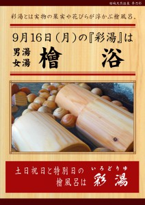 190916 彩湯 男女 檜浴