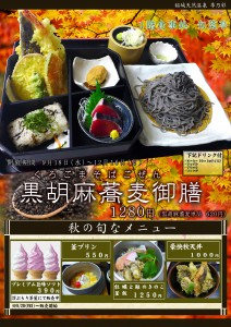 POP 旬菜亭フェア 9月 黒胡麻蕎麦御膳(改)