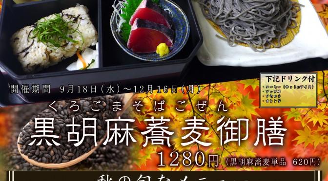 旬彩亭 黒胡麻蕎麦御膳