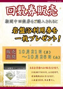 POP イベント 回数券特売 岩盤浴券付与【入会100円】10月