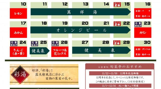 イベントカレンダー 201911