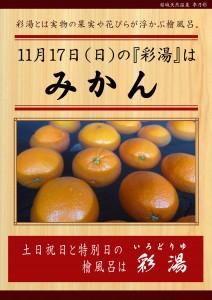 20191117 POP イベント 彩湯 オレンジ