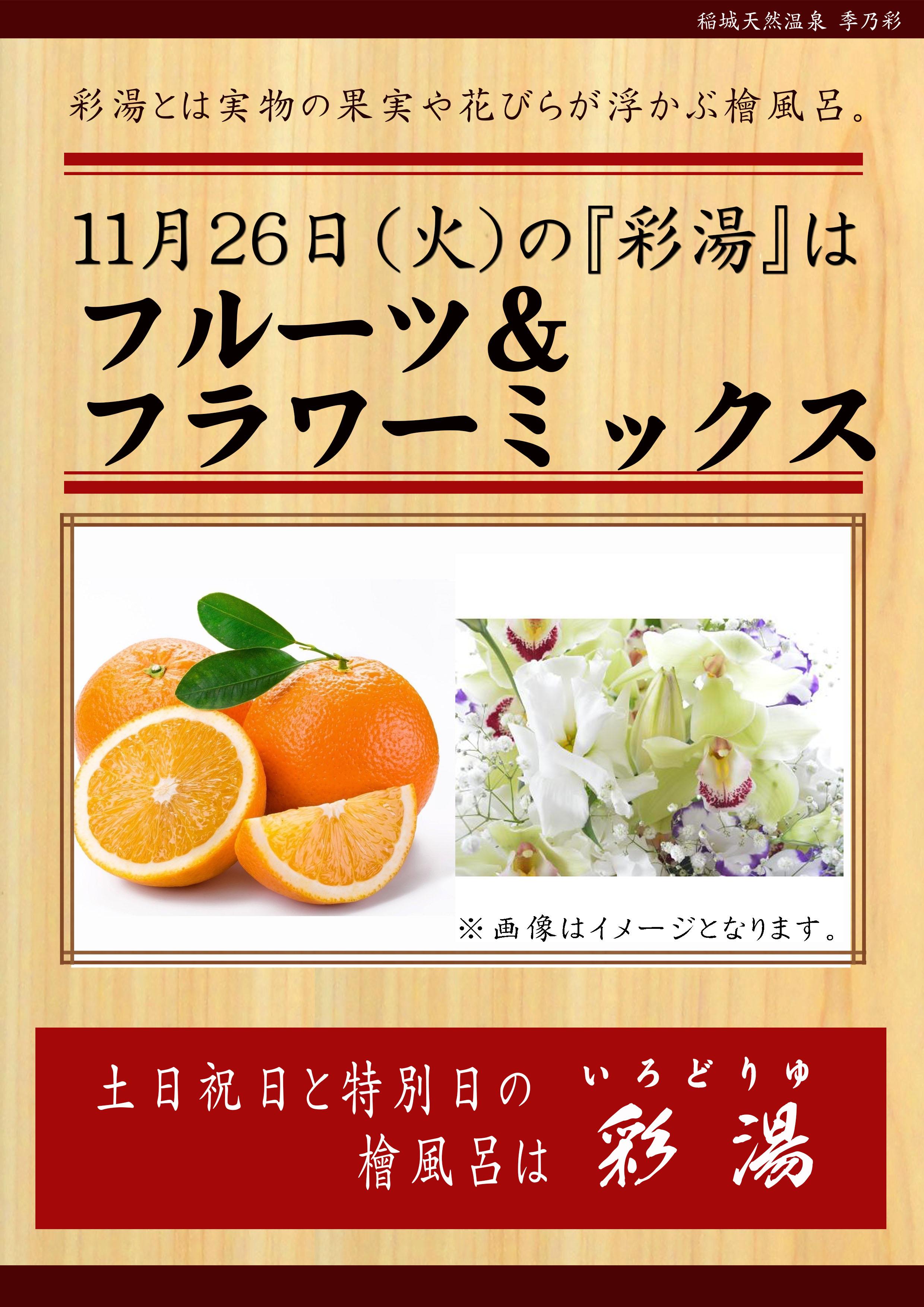 20191126 POP イベント 彩湯 フルーツ(オレンジ)&フラワーMIX