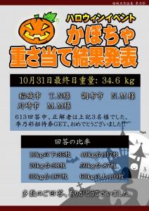 POP イベント 10月 ハロウィン カボチャ重さクイズ 結果発表2019
