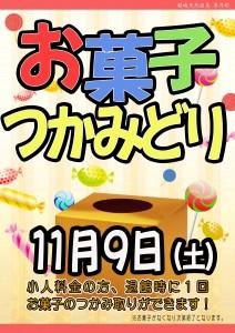 20191109 POP イベント お菓子つかみ取り 黄色