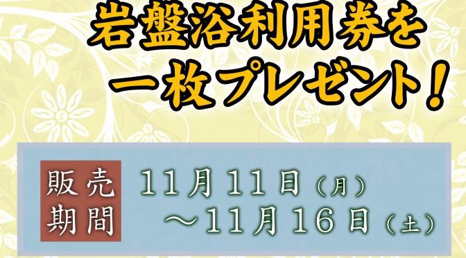 20191111 POP イベント 回数券特売 岩盤浴券付与【入会100円】11月