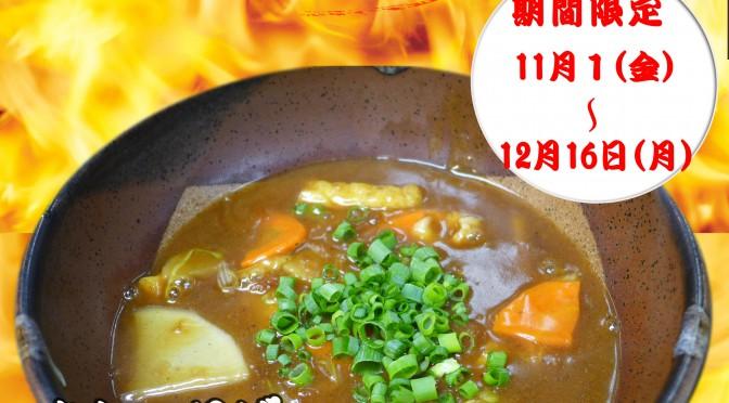 カレー麺フェア