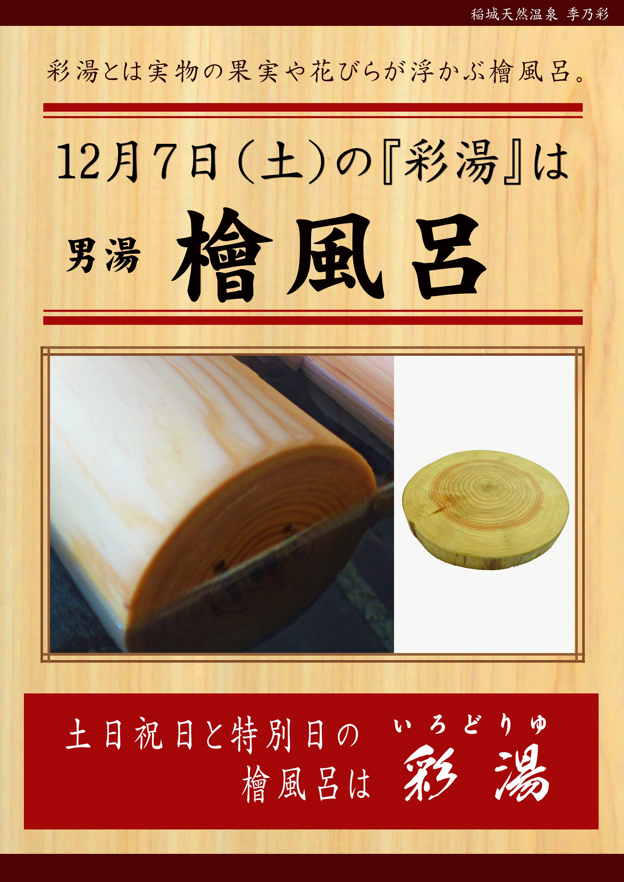 POP イベント 彩湯 男女 檜風呂