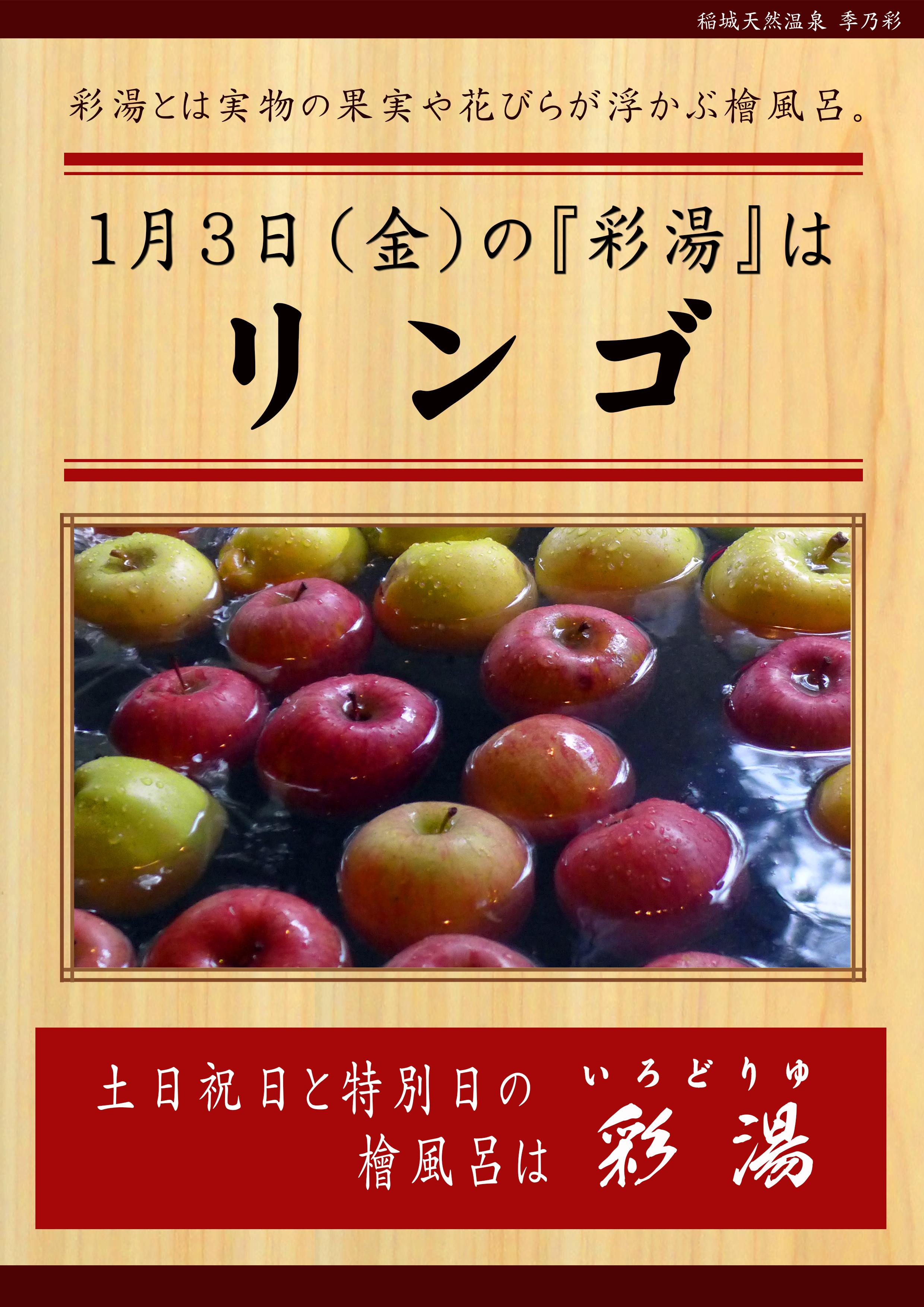20200103 POP イベント 彩湯 リンゴ