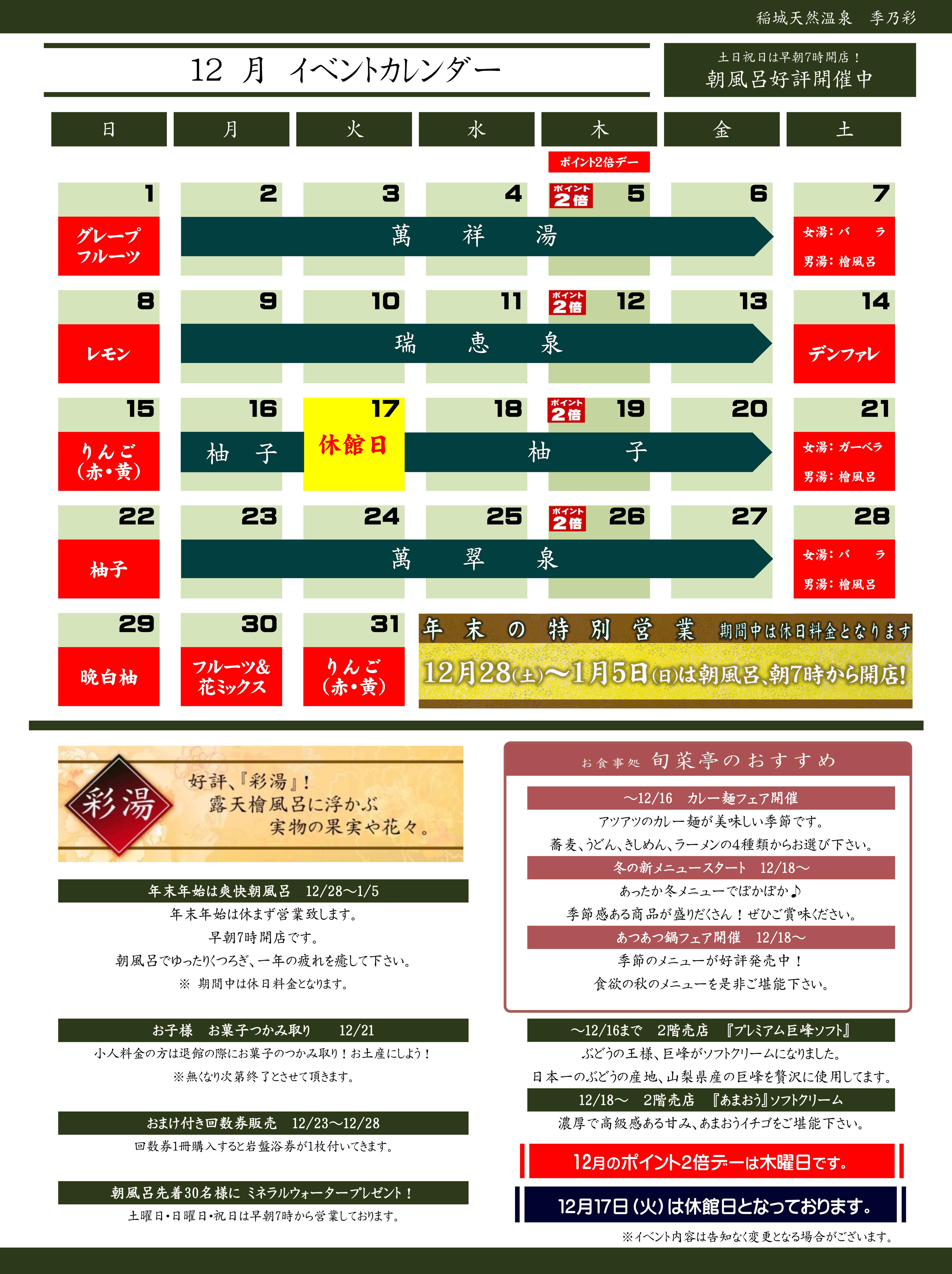 イベントカレンダー 201912
