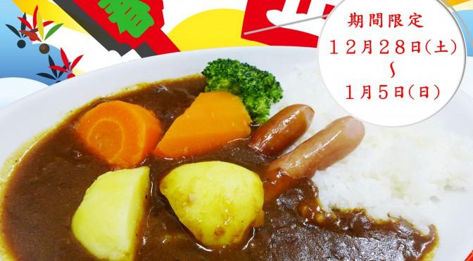 POP 旬菜亭フェア カレーフェア20171226