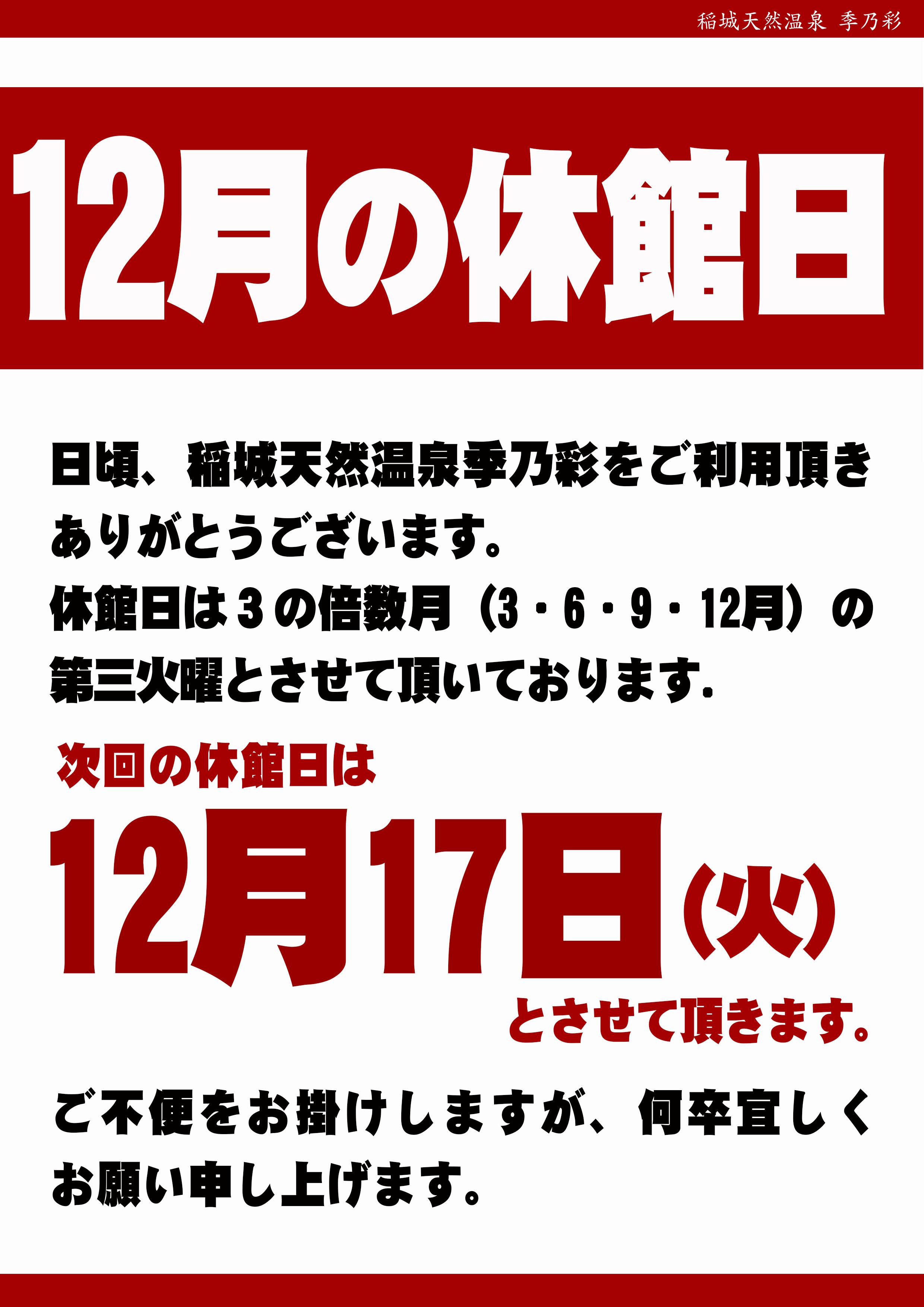 POP 休館日お知らせ 12月